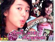 Korean serie : Princess Hours - Box.1