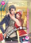 Thai Novel : LoveHolic