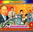 Talok Concert : Petch Pin Thong - Kan Pissadarn