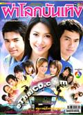 'Paa Loke Bunterng' lakorn magazine (Cheewit Dara)