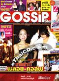 Gossip Star : vol. 180
