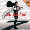 Karaoke VCD : Cham Chamrum - Nong Sao Kon La Sood