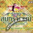 CD+Karaoke VCD : Rumwong Soontaraporn