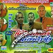 Thed Lae Esarn Prayook : Mai Tarng Plong Pee Nong Tarng Jai