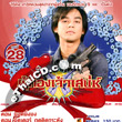 Thai TV serie : Poo Gorng Jao Saney - set #14