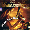 Wanted (2008) (English soundtrack) [ VCD ]