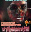 Natee Sayong Kwan - Vol.1 [ VCD ]