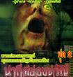 Natee Sayong Kwan - Vol.2 [ VCD ]