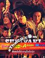 Sukiyaki Western Django [ DVD ]