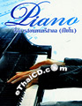 VCD : Musical Lesson - Piano