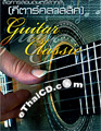 VCD : Musical Lesson - Guitar Classic