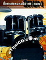 VCD : Musical Lesson - Drum