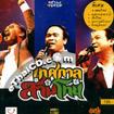 Karaoke VCD : Sarm Tone - Tessakarn Sarm Tone