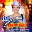 Karaoke VCD : Yui Yardyer - Pood Mai Kid