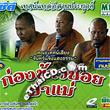 VCDs : Thed Lae Esarn Prayook : Gong Kao Noy Kah Mae