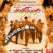 Mon Ruk Loog Thung (Toon Hirunyasrub) [ VCD ]