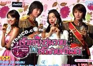 Princess Hours [ DVD ]