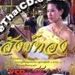 Thai TV serie : Sung Thong - Vol. 43-44