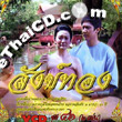 Thai TV serie : Sung Thong - Vol. 45-46
