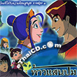 Thai Animation : Tao Saen Pom