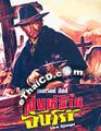Viva Django [ DVD ]