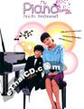 My Piano [ DVD ]