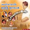 Concert VCDs : Soontaraporn - Pleng Ruk Jark Duang Jai