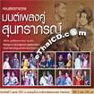 Concert VCDs : Soontaraporn - Mon Pleng Koo Soontaraporn