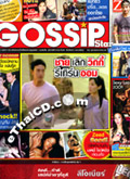 Gossip Star : vol. 184