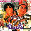 Kei Mai Pueng Pung [ VCD ]