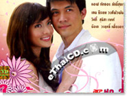 Thai TV serie : Jai Raaw - Box.2