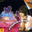 Karaoke VCD : Tuktan Chollada Vol. 3 - Dok Neon Barn Kum