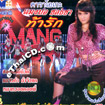 Karaoke VCD : Mangpor Chonticha - Tah Ruk