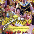 Thai TV serie : Sung Thong - Vol. 49-50