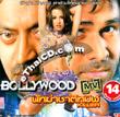 VCD : Bollywood Music Video - Vol.14