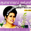 Srisuda Ratchatawun : Soontaraporn Fanclub