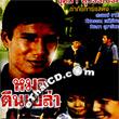 Mhor Teen Plao [ VCD ]