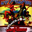 Poh Krading Thong [ VCD ]