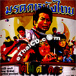 Toe Mai Toe Sud Dah [ VCD ]