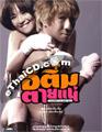 E-Tim Tai Nae [ DVD ]