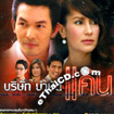 OST : Borrisat Bum Bud Kaen