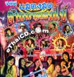 Concert VCD : Various artists - Lanna Combo