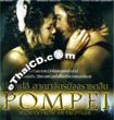 Pompei Stories From an Eruption [ VCD ]