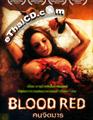 Blood Red [ DVD ]