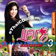 Karaoke VCD : Kat Ratakarn - Yah Keed Nuk