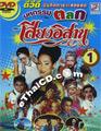 DVD : Morlum concert - Sieng Isaan band - Talok Vol.1