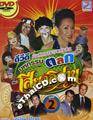 DVD : Morlum concert - Sieng Isaan band - Talok Vol.2