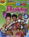 DVD : Morlum concert - Sieng Isaan band - Talok Vol.3