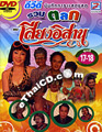 DVD : Morlum concert - Sieng Isaan band - Talok Vol.17-18