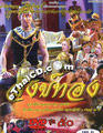 Thai TV serie : Sung Thong [ DVD ] - set 25